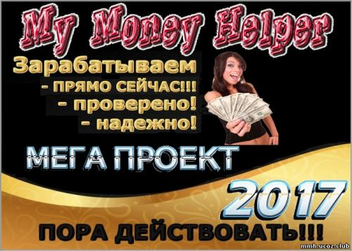 Предтарт My Money Helper Рекомендую http://mmh-linecycler.com/?ref=kra